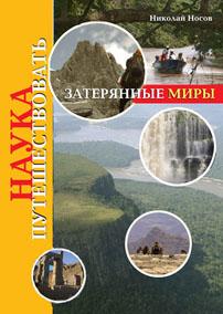 Книга о приключениях и восхождениях Николая Носова Затерянные миры