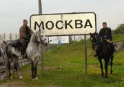 Группа вышла к Москве
