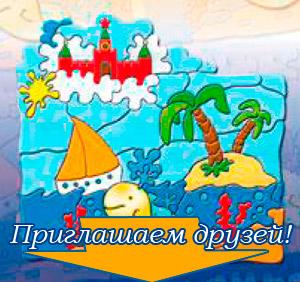 Приглашение на московскую международную ярмарку путешествий MITF