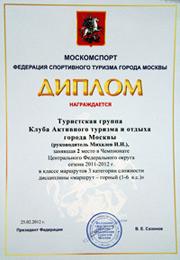 грамота за 2 место в Чемпионате ЦФО РФ спортивный туризм Михалев