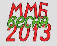 Московский марш бросок Весна 2013