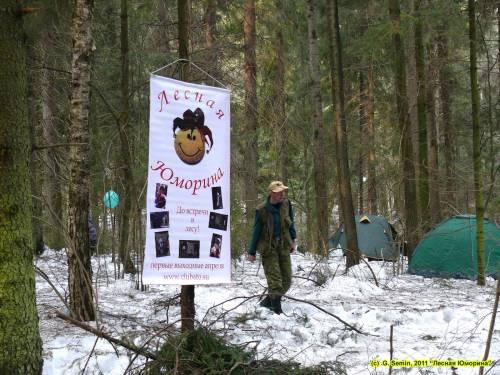 Бивак на Лесной Юморине-2011