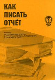 Как писать отчет о спортивном походе - методическое пособие А. А. Алексеева